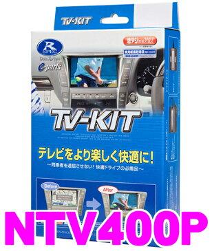 データシステム テレビキット NTV400P 切替タイプ TV-KIT 【日産/スカイライン(H26/2〜) 走行中にTVが見られる!】