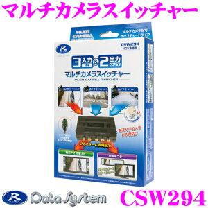 �ǡ��������ƥ� Datasystem CSW294 �ޥ������饹���å��㡼 �ں���3��Υ���������ڤ��ؤ��ƽ��ϲ�ǽ�ʥ���饻�쥯����!!��