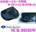データシステム SCK-39H3W トヨタ ハイエース 20...