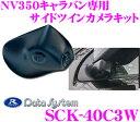 データシステム SCK-40C3W サイドツインカメラ 日産 E26 NV35...