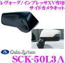 データシステム SCK-50L3A LEDライト内蔵サイドカ...