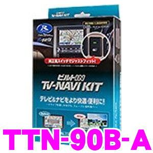 データシステム テレビ&ナビキット TTN-90B-A ビルトインタイプ TV-NAVI KIT 【トヨタ/30系アルフ...