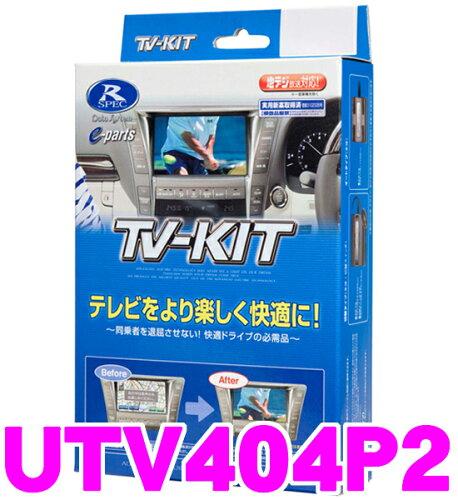 データシステム テレビキット UTV404P2 切替タイプ TV-KIT 【マツダ/アクセラ アテンザ CX-3 CX-5 ...