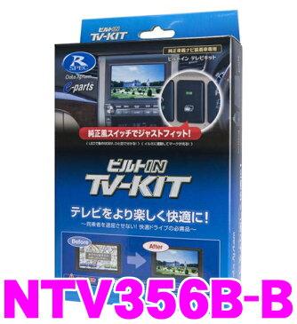 データシステム テレビキット NTV356B-B ビルトインタイプTV-KIT 【日産 T32 エクストレイル/C26 セレナ/L33 ティアナ/ZE0 リーフ 適合 走行中にTVが見られる!】