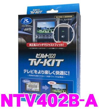 データシステム テレビキット NTV402B-A ビルトインタイプTV-KIT 【日産ディーラーオプション MP315D-A/MP315D-W/MP314D-A 等 走行中にTVが見られる!】