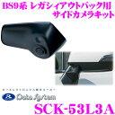 【11/1は全品P3倍】データシステム SCK-53L3A LEDライト付サ...