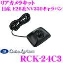 データシステム RCK-24C3 日産 E26 NV350キャラバン専用 リア...