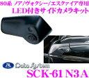 【11/1は全品P3倍】データシステム SCK-61N3A LEDライト付サ...