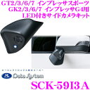 SCK-59I3A 製品画像