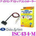 データシステム ISC434-M アイドリングストップコントローラ...