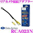 データシステム RCA023N リアカメラ接続アダプター 【...
