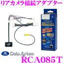データシステム RCA085T リアカメラ接続アダプター 【...