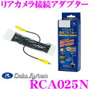【4/18はP2倍】データシステム RCA025N リアカメラ接続アダプ...