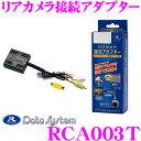 データシステム RCA003T リアカメラ接続アダプター 【...