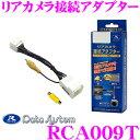 データシステム RCA009T リアカメラ接続アダプター 【...