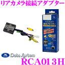 データシステム RCA013H リアカメラ接続アダプター 純...