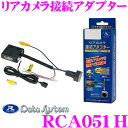 データシステム RCA051H リアカメラ接続アダプター 【純正バックカメラを市販ナビに接続できる! ホンダ N-WGN/ステップワゴン】