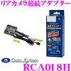RCA018H