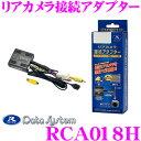 データシステム RCA018H リアカメラ接続アダプター 純正バッ...