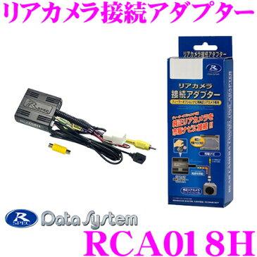 データシステム RCA018H リアカメラ接続アダプター純正バックカメラを市販ナビに接続できる! N VAN/N BOX/N ONE/N WGN/ヴェゼル/オデッセイ/フィット ビュー切替対応
