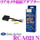 データシステム RCA021N リアカメラ接続アダプター 【純正バックカメラを市販ナビに接続できる!...
