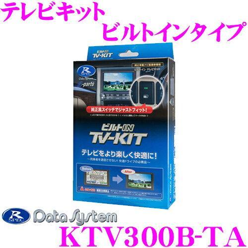 カーナビアクセサリー, その他  KTV300B-TA TV-KIT TV!