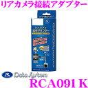 データシステム RCA091K リアカメラ接続アダプター ス...