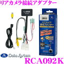 データシステム RCA092K リアカメラ接続アダプター ビ...