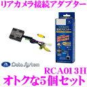 データシステム RCA013H リアカメラ接続アダプター 5...