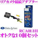 【4/23-28はP2倍】データシステム RCA013H リアカメラ接続ア...