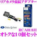 【11/1は全品P3倍】データシステム RCA018H リア...