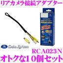 データシステム RCA023N リアカメラ接続アダプター 1...