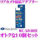 【11/1は全品P3倍】データシステム RCA048H リアカメラ接続ア...