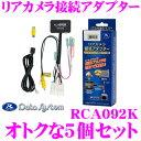 データシステム RCA092K リアカメラ接続アダプター 5...