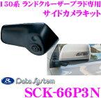 データシステム SCK-66P3N サイドカメラ トヨタ 150系 ランドクルーザープラド専用 【専用カメラカバーでスマートに取付! 改正道路運送車両保安基準適合/車検対応】