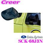 データシステム SCK-68J3N サイドカメラ スズキ JB64W ジムニー専用 【専用カメラカバーでスマートに取付! 改正道路運送車両保安基準適合/車検対応】