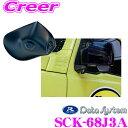 データシステム SCK-68J3A LEDライト付サイドカメラスズキ JB64W ジムニー専用 【専用カメラカバーでスマートに取付!】