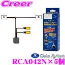 データシステム RCA042N リアカメラ接続アダプター 5...