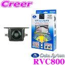 データシステム RVC800 水平画角140°広角レンズ採用...
