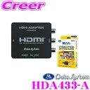 データシステム HDA433-A HDMI→RCA変換アダプター 【iOS:Appl...