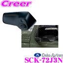 データシステム SCK-72J3N サイドカメラ スズキ JB74W ジムニーシエラ 専用【専用カメラカバーでスマートに取付! 改正道路運送車両保安基準適合/車検対応】