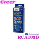 データシステム RCA103D リアカメラ接続アダプター ト...