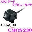 ケンウッド CMOS-230 スタンダードリアビューカメラ 【改正道路運送車両保安基準適合/車検対応】 【カラー:ブラック】