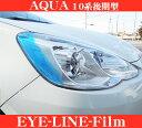 【5/9-5/16はP2倍】ROAD☆STAR AQUA10-SB5H トヨタ 10系後期型...
