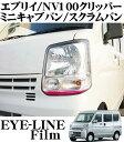 【4/23-28はP2倍】ROAD☆STAR EVR17-PP4 各種軽バン 17V系(H27...