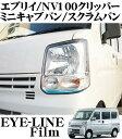 【4/23-28はP2倍】ROAD☆STAR EVR17-SB4 各種軽バン 17V系(H27...