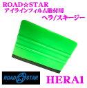ROADSTAR HERA1 アイラインフィルム貼付用ヘラ/スキージー 【...
