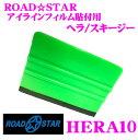 【4/18はP2倍】ROADSTAR HERA10 アイラインフィルム貼付用ヘ...