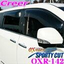 ズープロジェクト OXバイザー OXR-142 トヨタ 170系 シエンタ...