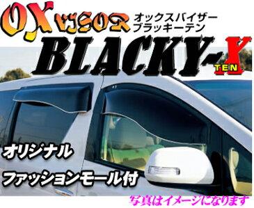 ズープロジェクト OXバイザー BL-54セレナ ランディ(25)用オックスバイザーブラッキーテン超真っ黒なスポーティーカットバイザー